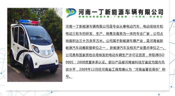 河南一丁新能源車輛有限公司